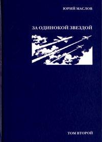 Избранное. В 2-х томах. Том 2. За одинокой звездой