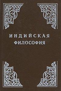Индийская философия. В двух томах. Том 1