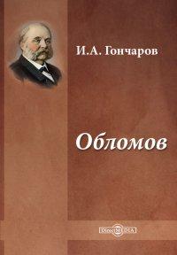 Обломов, И. А. Гончаров