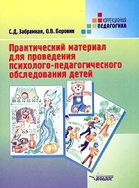 Практический материал для проведения психолого-педагогического обследования детей