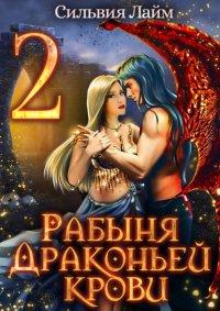 Рабыня драконьей крови. Книга 2