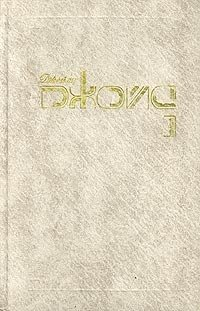 Джеймс Джойс. Собрание сочинений в 3 томах. Том 1. Дублинцы. Портрет художника в юности