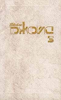 Джеймс Джойс. Собрание сочинений в 3 томах. Том 3. Улисс