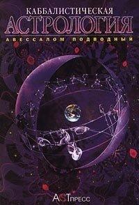 Каббалистическая астрология