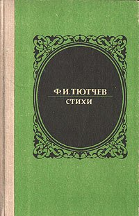 Ф. И. Тютчев. Стихи