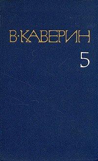 В. Каверин. Собрание сочинений в восьми томах. Том 5