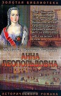 Анна Леопольдовна: Своеручные записки…Элены фон Мюнхгаузен