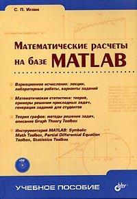 Математические расчеты на базе MATLAB (+ СD-ROM), С. П. Иглин