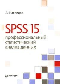 SPSS 15. Профессиональный статистический анализ данных