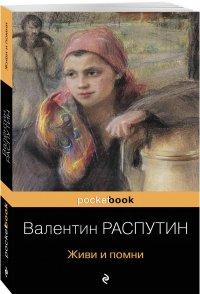 Живи и помни, Валентин Распутин