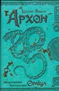 Архон