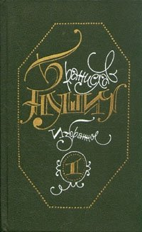 Бранислав Нушич. Избранное в трех томах. Том 1, Бранислав Нушич
