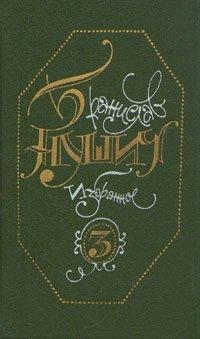 Бранислав Нушич. Избранное в трех томах. Том 3, Бранислав Нушич