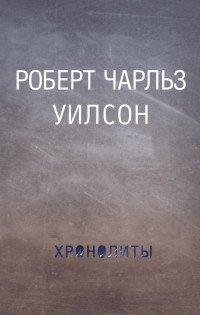 Хронолиты, Уилсон Роберт Чарльз