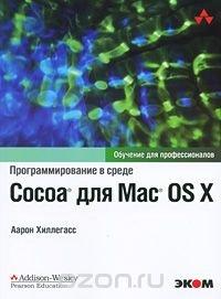 Программирование в среде Cocoa для Mac OS X