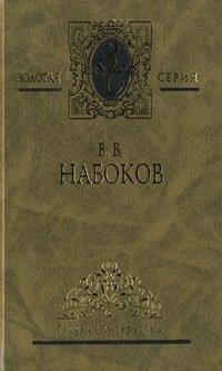 В. В. Набоков. Избранные сочинения в трех томах. Том 1