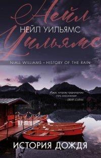 История дождя, Нейл Уильямс
