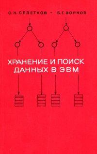 Организация хранение и поиск данных в информационно-логических системах
