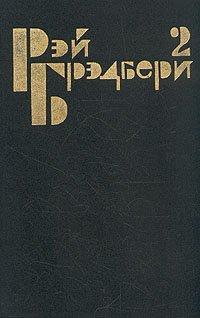 Рэй Брэдбери. Избранные сочинения в трех томах. Том 2