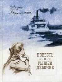 Повесть о рыжей девочке, Лидия Будогоская