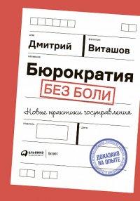 Бюрократия без боли : Новые практики госуправления