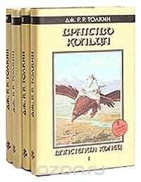Дж. Р. Р. Толкин. Избранные произведения (комплект из 4 книг)
