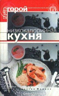 Низкокалорийная кухня