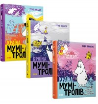 Країна мумі-тролів (Комплект книг)