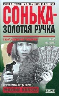Сонька-Золотая Ручка, Михаил Князев