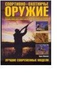 Спортивно-охотничье оружие. Энциклопедия винтовок и дробовиков мира