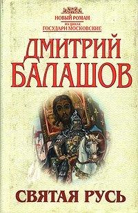 Святая Русь. Роман в трех томах. Том 1. Степной пролог