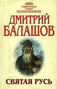 Святая Русь. Роман в трех томах. Том 2. Сергий Радонежский
