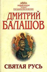 Святая Русь. Роман в трех томах. Том 3. Вечер столетия