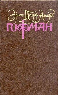 Гофман. Собрание сочинений в шести томах. Том 1