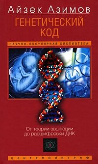 Генетический код. От теории эволюции до расшифровки ДНК