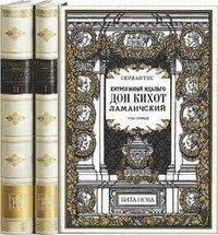 Хитроумный идальго Дон Кихот Ламанчский. В 2 томах (подарочное издание)