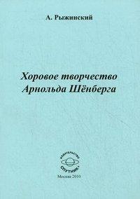 Хоровое творчество Арнольда Шенберга
