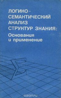 Логико-семантический анализ структур знания. Основания и применение