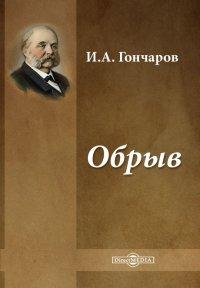 Обрыв, И. А. Гончаров