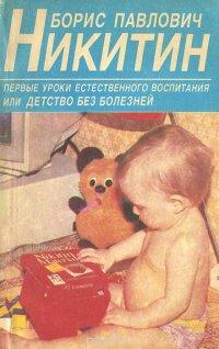 Первые уроки естественного воспитания, или Детство без болезней