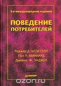 Поведение потребителей. 9-е международное издание