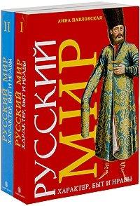 Русский мир (комплект из 2 книг)