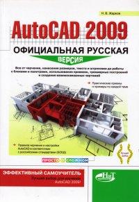 AutoCAD 2009. Официальная русская версия. Эффективный самоучитель
