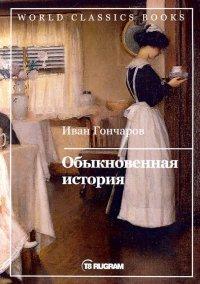Обыкновенная история, И. А. Гончаров