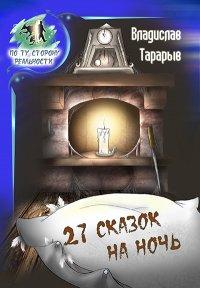 27 сказок на ночь