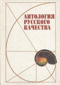 Антология русского качества