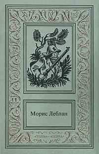 Морис Леблан. Сочинения в трех томах. Том 1