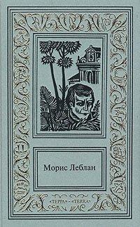 Морис Леблан. Сочинения в трех томах. Том 2