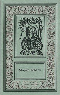 Морис Леблан. Сочинения в трех томах. Том 3