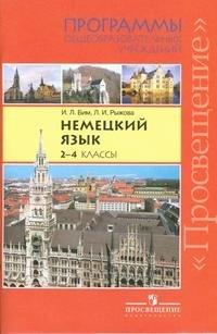 Немецкий язык. 2-4 классы